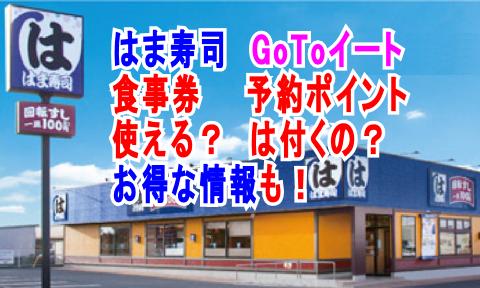 はま寿司はGoToEat食事券使える!ネット予約でポイント付く?ゴートゥーイート詳細