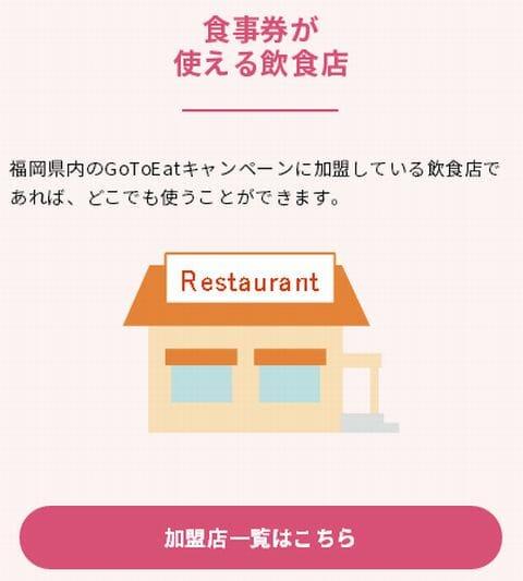 ゴーツーイート福岡加盟店