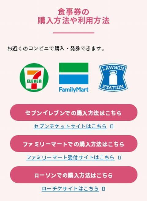 【福岡県】のGoToイートプレミアム付き食事券申し込み方法