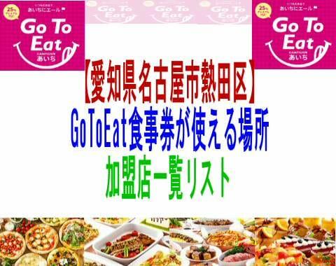 【愛知県名古屋市熱田区】GoToEat食事券が使える場所加盟店一覧リスト