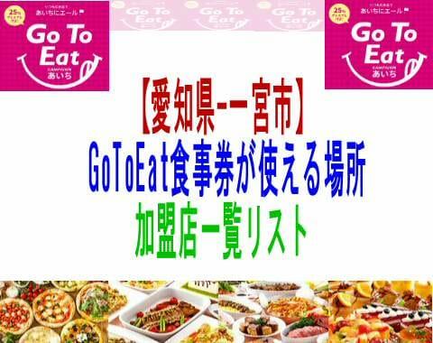 【愛知県一宮市】GoToEat食事券が使える場所加盟店一覧リスト