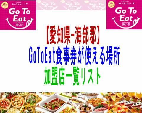 【愛知県-海部】GoToEat食事券が使える場所加盟店一覧リスト