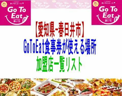 【愛知県春日井市】GoToEat食事券が使える場所加盟店一覧リスト