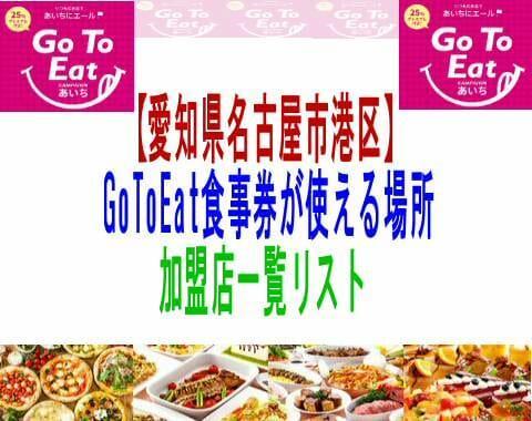 【愛知県名古屋市港区】GoToEat食事券が使える場所加盟店一覧リスト