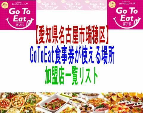 【愛知県名古屋市瑞穂区】GoToEat食事券が使える場所加盟店一覧リスト