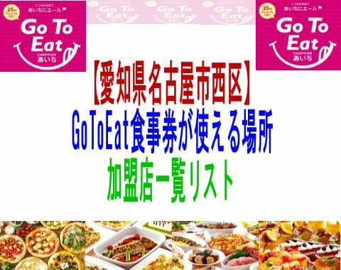 【愛知県名古屋市西区】GoToEat食事券が使える場所加盟店一覧リスト