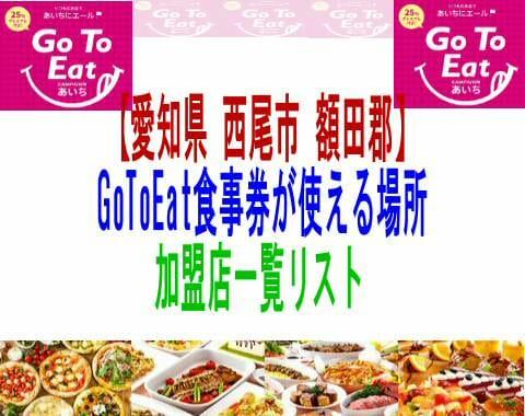 【愛知県西尾市・額田郡】GoToEat食事券が使える場所加盟店一覧リスト