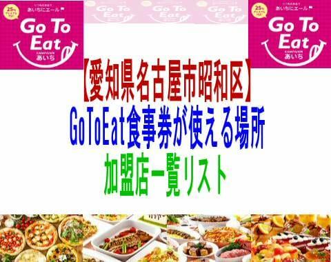【愛知県名古屋市昭和区】GoToEat食事券が使える場所加盟店一覧リスト