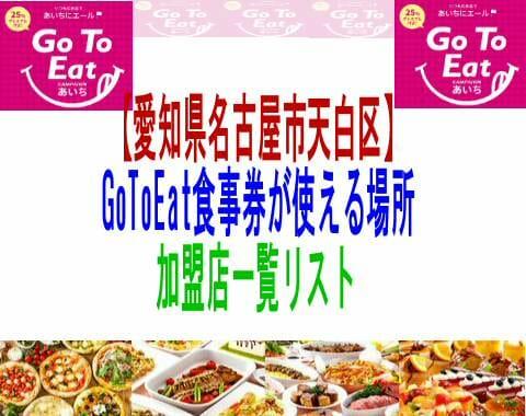 愛知県名古屋市天白区(八事平針野並駅等)GoToEat食事券が使える場所加盟店一覧リスト