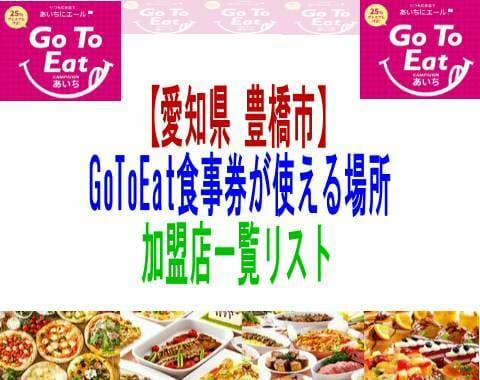 【愛知県豊橋市】GoToEat食事券が使える場所加盟店一覧リスト