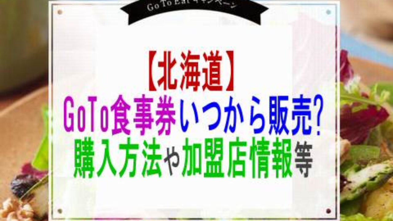 北海道 ゴートゥー イート GoToイート北海道食事券の購入方法!使える取扱店・販売場所はどこ!期限いつまで?