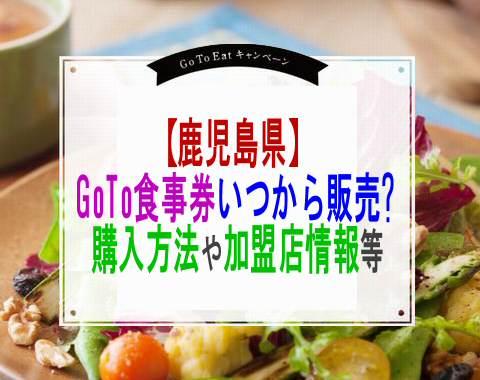 鹿児島県GoToEatプレミアム食事券いつから販売?購入方法や加盟店情報等