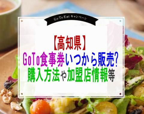 高知県GoToEatプレミアム食事券いつから販売?購入方法や加盟店情報等
