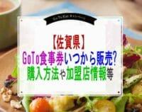 佐賀県GoToEatプレミアム食事券いつから販売?購入方法や加盟店情報等