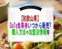 和歌山県GoToEatプレミアム食事券いつから販売?購入方法や加盟店情報等