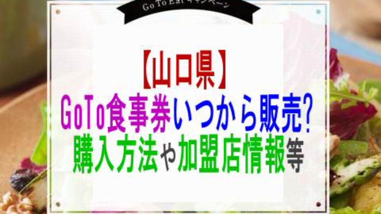 山口 ゴートゥー イート