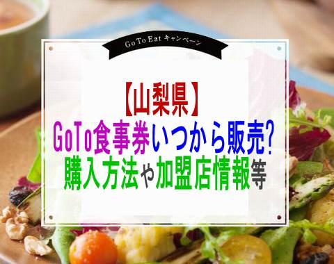 山梨県GoToEatプレミアム食事券いつから販売?購入方法や加盟店情報等