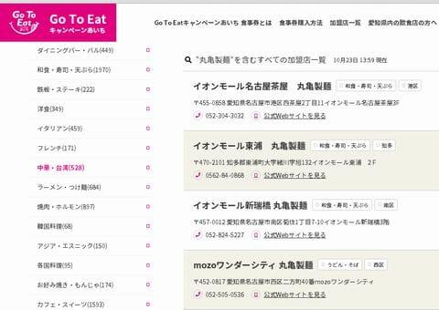 gotoイート丸亀製麺