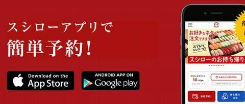 スシロー専用アプリ予約