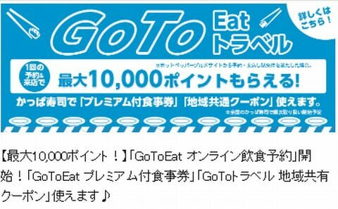 【かっぱ寿司】gotoイート食事券やネット予約
