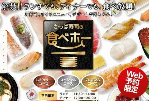【かっぱ寿司】GoToEatで食べ放題できる?
