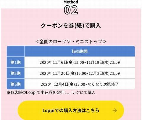 神奈川県gotoeat紙クーポン