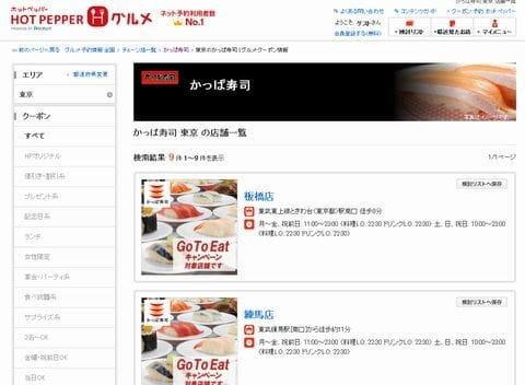 カッパ寿司オンライン予約やり方2