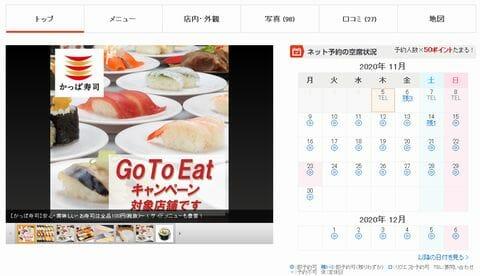 カッパ寿司オンライン予約やり方3