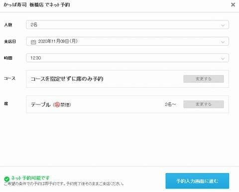 カッパ寿司オンライン予約やり方4
