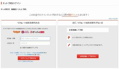 カッパ寿司オンライン予約やり方5