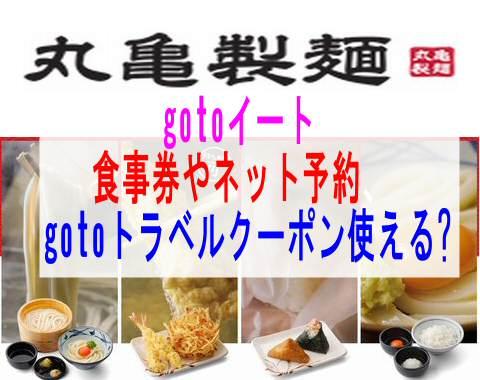 【丸亀製麺】gotoイート食事券やネット予約/gotoトラベルクーポン使える?