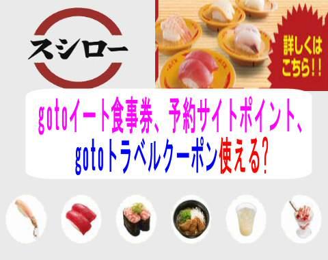 【スシロー】gotoイート食事券や予約サイト/gotoトラベルクーポン使える?