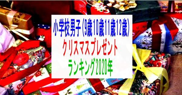 小学校高学年男子クリスマスプレゼントランキング2020(9歳10歳11歳12歳)