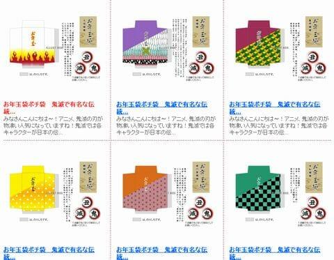 手作りお年玉袋「イラストボックス」(鬼滅/牛)