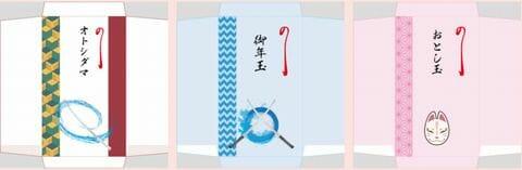 手作りお年玉袋「My のし Maker」(鬼滅)2