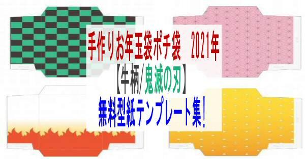 手作りお年玉袋ポチ袋【牛/鬼滅の刃】無料型紙テンプレート集!2021年