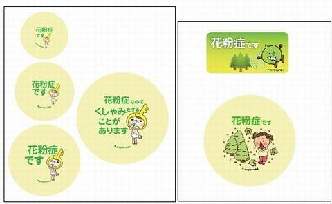 東京都アレルギーnavi花粉症バッジ型紙イラストテンプレート