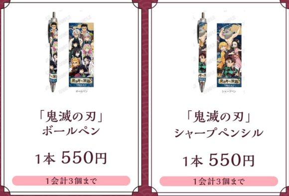 鬼滅の刃「限定グッズ販売」3