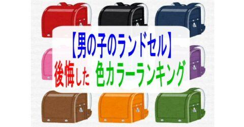 【男の子のランドセル】後悔した色カラーランキング!赤/茶/紫/水色は
