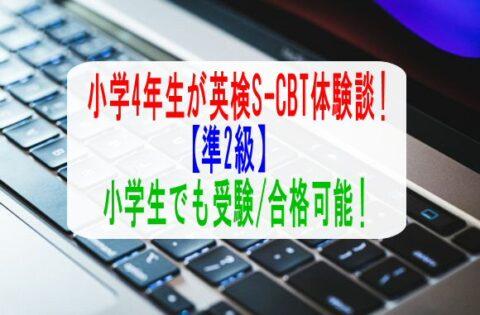 小学4年生が英検S-CBT【準2級】体験談ブログ!小学生でも受験/合格可能!