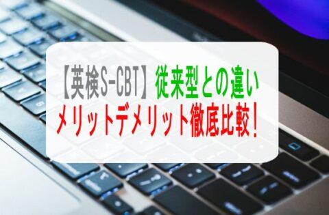 【英検S-CBT】従来型との違い/メリットデメリット徹底比較!