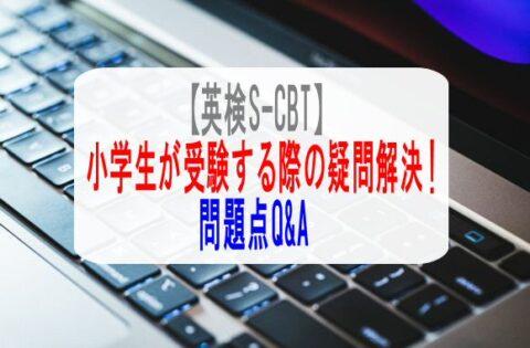 【英検S-CBT】小学生が受験する際の疑問解決!問題点Q&A